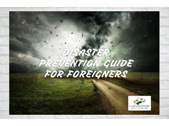 Disaster prevention guide for Foreigners