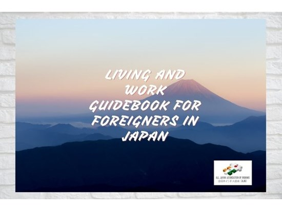 Living and Work Guidebook for Foreigners in Japan