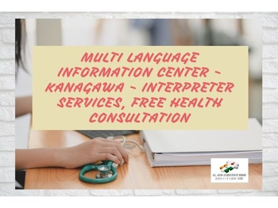 Multi Language Information Center - Kanagawa - interpreter services, Free Health Consultation
