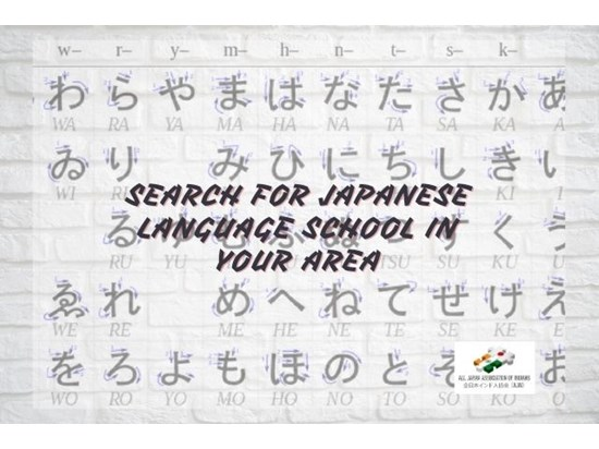 Search for Japanese Language School in your area - provided by Association for the promotion of Japanese language education