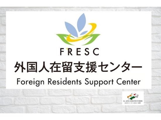 Foreign Residents Support Center (FRESC)