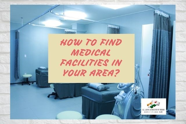 How to find medical facilities in your area?