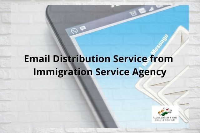 Email Distribution Service of the Immigration Services Agency of Japan